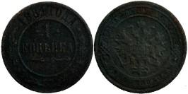1 копейка 1881 Царская Россия — СПБ №1
