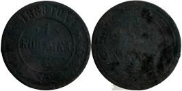 1 копейка 1889 Царская Россия — СПБ