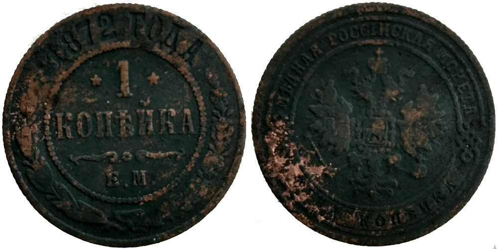 1 копейка 1872 Царская Россия — ЕМ