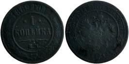 1 копейка 1869 Царская Россия — ЕМ