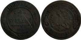 2 копейки 1900 Царская Россия — СПБ