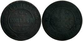 2 копейки 1868 Царская Россия — ЕМ
