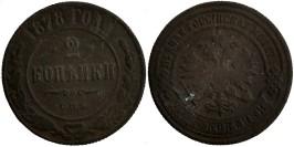 2 копейки 1878 Царская Россия — СПБ