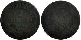 2 копейки 1884 Царская Россия — СПБ