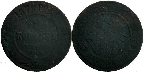 2 копейки 1879 Царская Россия — СПБ