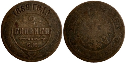 2 копейки 1869 Царская Россия — ЕМ №1