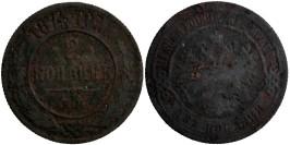 2 копейки 1874 Царская Россия — ЕМ