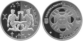 5 гривен 2006 Украина — Близнецы (Близнюки) — серебро