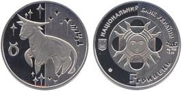 5 гривен 2006 Украина — Телец (Телець) — серебро