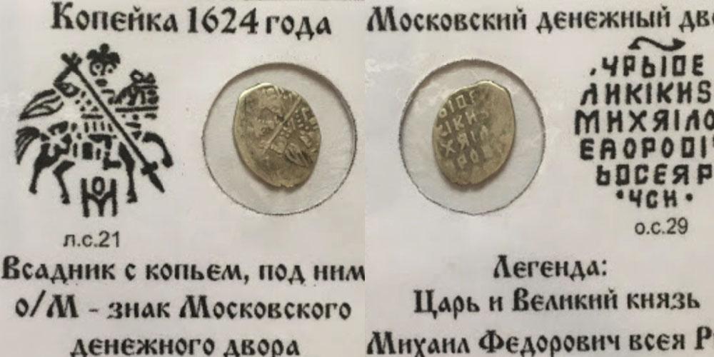Копейка (чешуя) 1624 Царская Россия — Михаил Федорович — серебро