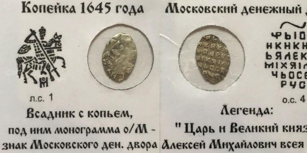 Копейка (чешуя) 1645 Царская Россия — Алексей Михайлович — серебро