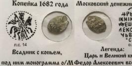 Копейка (чешуя) 1682 Царская Россия — Фёдор Алексеевич — серебро