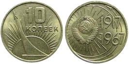 10 копеек 1967 СССР — 50 лет Советской Власти