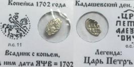 Копейка (чешуя) 1702 Царская Россия — Петр І — серебро №1