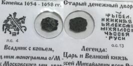Копейка (чешуя) 1654-1658 Царская Россия — Алексей Михайлович — медь №1