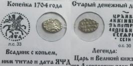 Копейка (чешуя) 1704 Царская Россия — Петр І — серебро №1