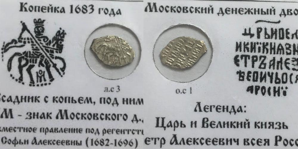 Копейка (чешуя) 1683 Царская Россия — Петр Алексеевич и Софья Алексеевна — серебро