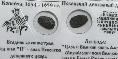 Копейка (чешуя) 1654-1658 Царская Россия — Алексей Михайлович — медь №2