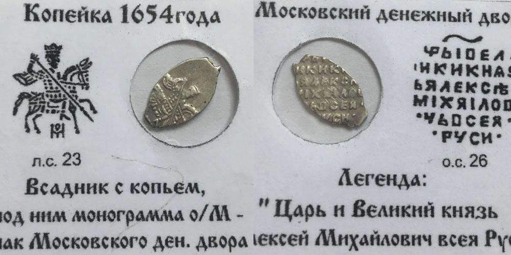 Копейка (чешуя) 1654 Царская Россия — Алексей Михайлович — серебро