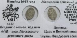 Копейка (чешуя) 1643 Царская Россия — Михаил Федорович — серебро №1