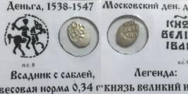 Деньга (чешуя) 1538-1547 Царская Россия — Иван Васильевич Грозный — серебро