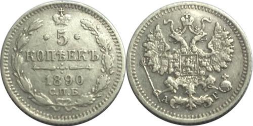 5 копеек 1890 Царская Россия — СПБ АГ