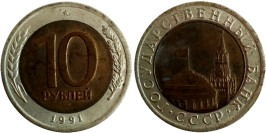 10 рублей 1991 СССР — ЛМД