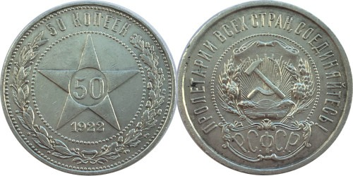 50 копеек 1922 СССР — серебро — ПЛ №2