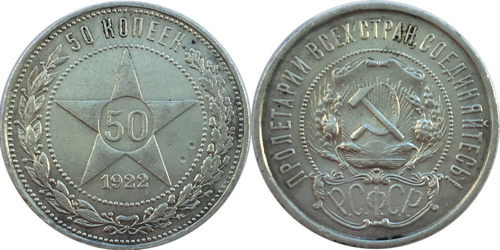 50 копеек 1922 СССР — серебро — ПЛ — №5