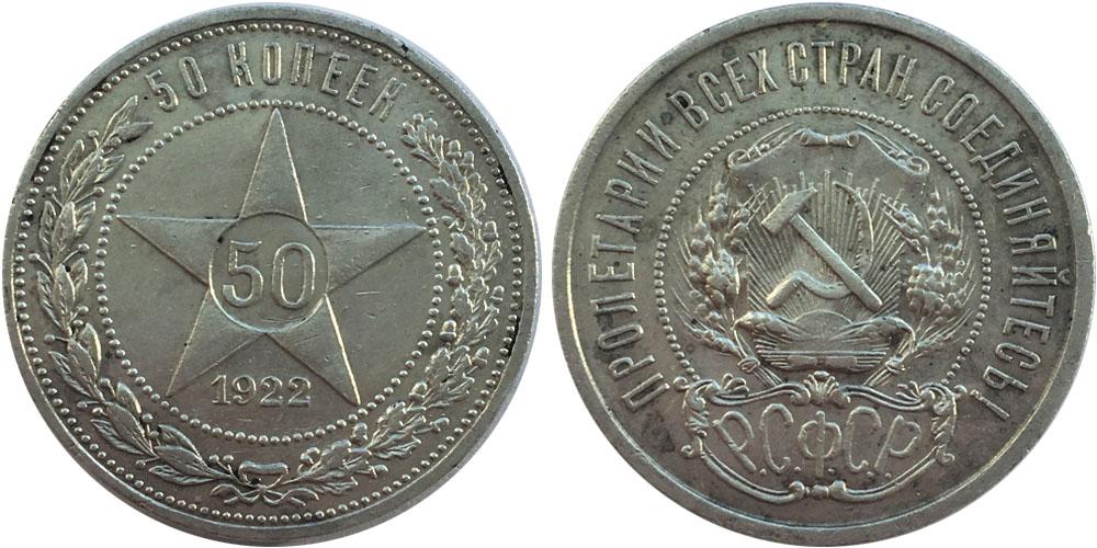 50 копеек 1922 СССР — серебро — ПЛ — №7
