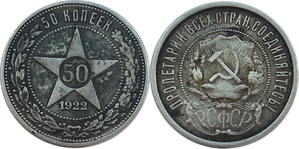 50 копеек 1922 СССР — серебро — ПЛ — №8