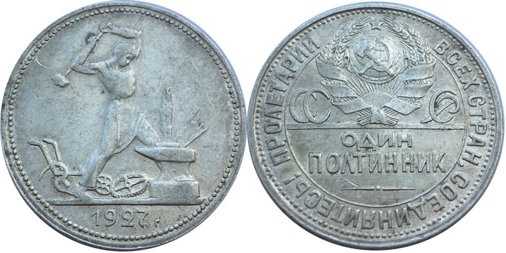 Один полтинник (50 копеек) 1927 СССР — серебро — П. Л.