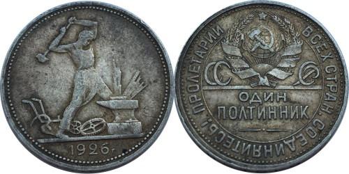 Один полтинник (50 копеек) 1926 СССР — серебро — П. Л.