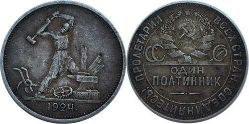 Один полтинник (50 копеек) 1924 СССР — серебро — Т. Р. №1