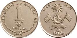 1 руфия 1996 Мальдивы