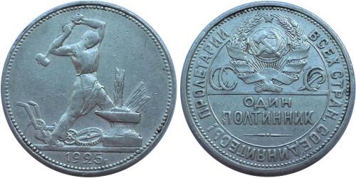 Один полтинник (50 копеек) 1925 СССР — серебро — П. Л. — №2
