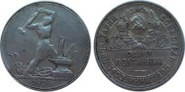Один полтинник (50 копеек) 1925 СССР — серебро — П. Л. — №3