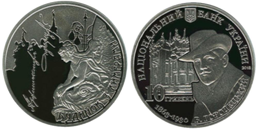 10 гривен 2013 Украина — Дом с химерами — серебро