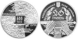 20 гривен 2010 Украина — 600-летие Грюнвальдской битвы (600-річчя Грюнвальдської битви)