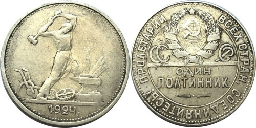 Один полтинник (50 копеек) 1924 СССР — серебро — Т. Р. №2 — патина