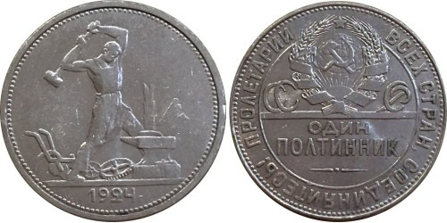 Один полтинник (50 копеек) 1924 СССР — серебро — Т. Р. №3