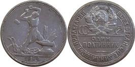 Один полтинник (50 копеек) 1924 СССР — серебро — П. Л. — №1