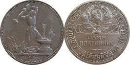 Один полтинник (50 копеек) 1925 СССР — серебро — П. Л. — №4