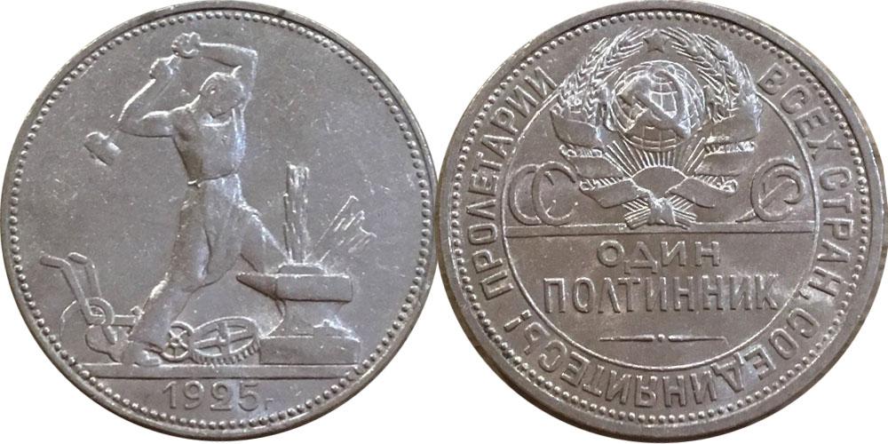 Один полтинник (50 копеек) 1925 СССР — серебро — П. Л. — №5