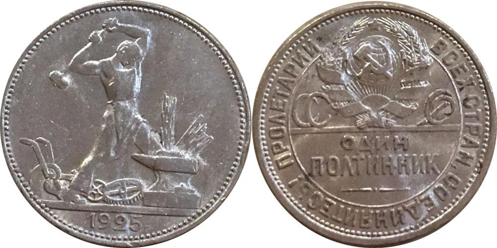 Один полтинник (50 копеек) 1925 СССР — серебро — П. Л. — №6