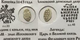 Копейка (чешуя) 1643 Царская Россия — Михаил Федорович — серебро
