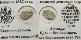 Копейка (чешуя) 1682 Царская Россия — Фёдор Алексеевич — серебро №1