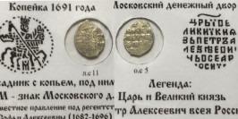 Копейка (чешуя) 1691 Царская Россия — Петр Алексеевич и Софья Алексеевна — серебро