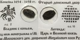 Копейка (чешуя) 1654-1658 Царская Россия — Алексей Михайлович — медь №3