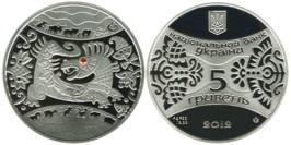 5 гривен 2012 Украина — Год Дракона (Рік Дракона) — серебро